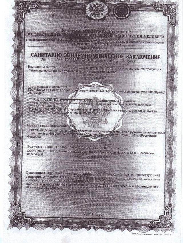 пример сертификата 17
