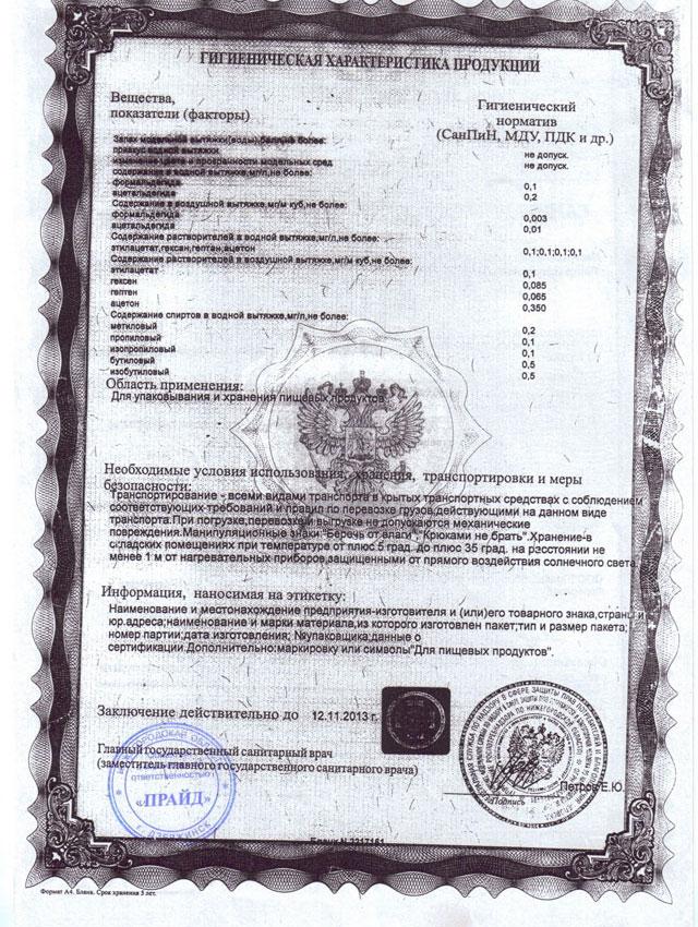 пример сертификата 18
