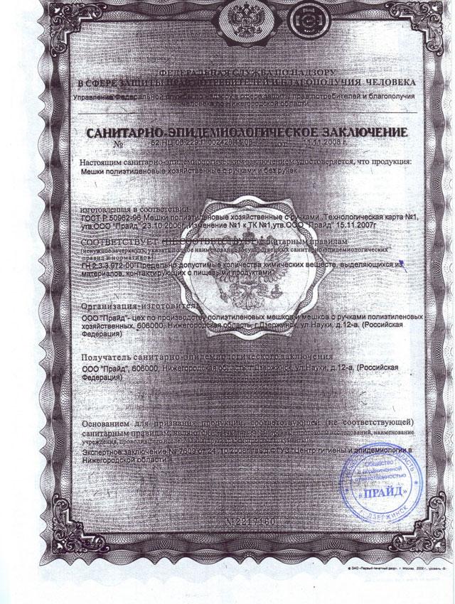 пример сертификата 3