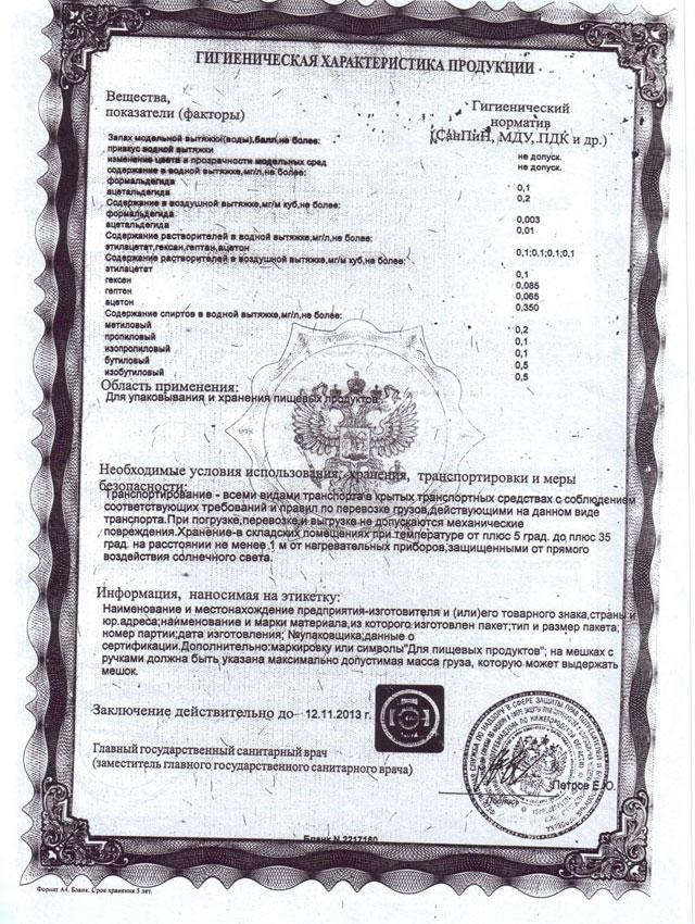 пример сертификата 4