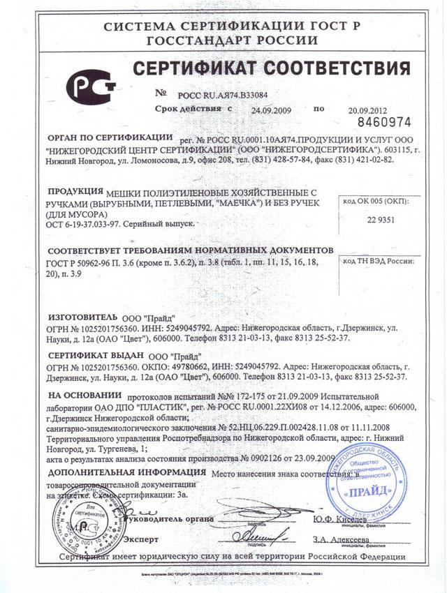 пример сертификата 2