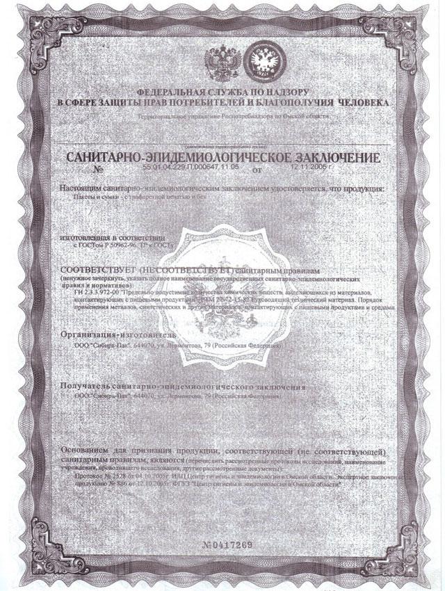 пример сертификата 7