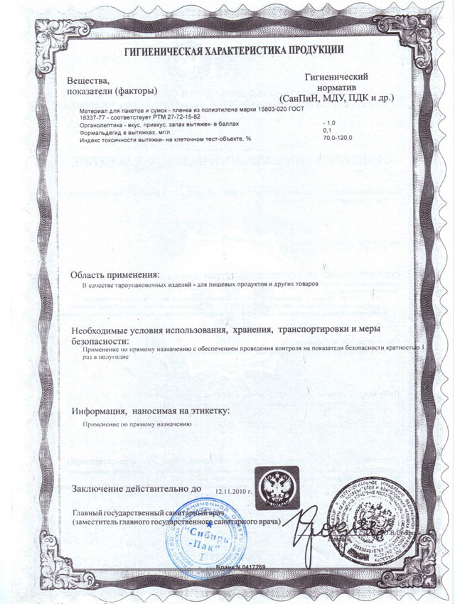 пример сертификата 6