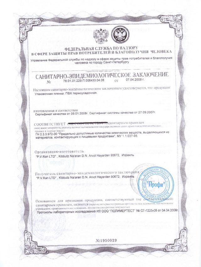 пример сертификата 15