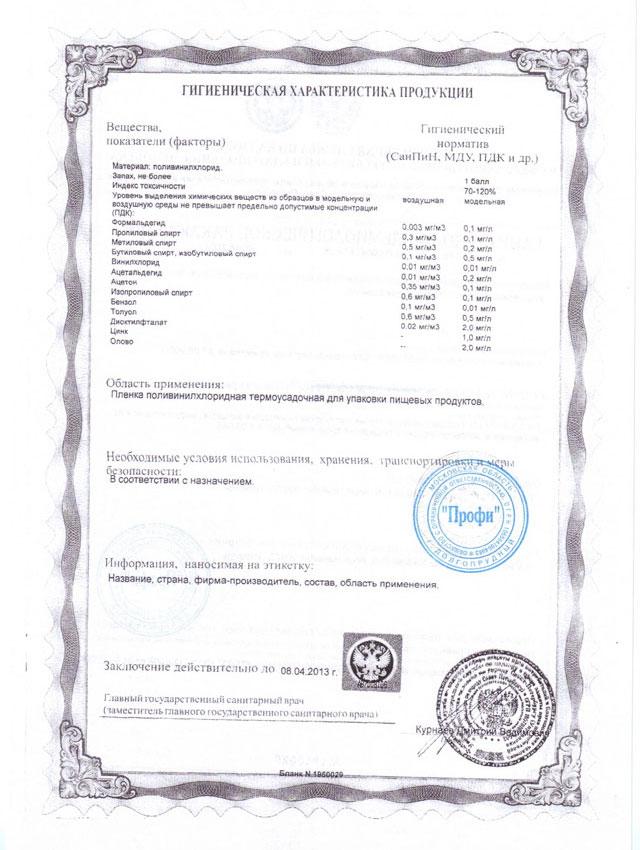 пример сертификата 14