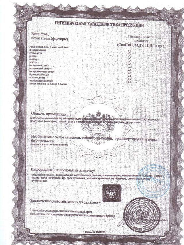 пример сертификата 12