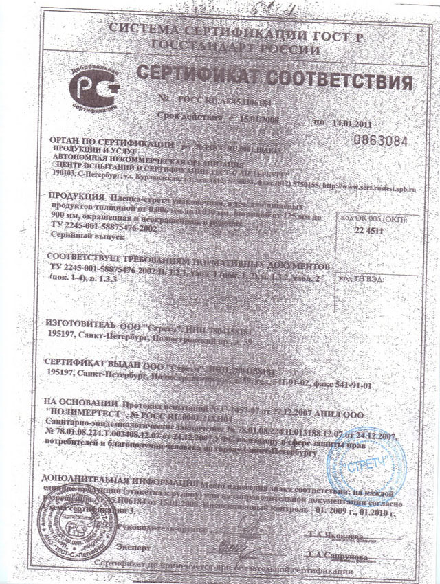 пример сертификата 11