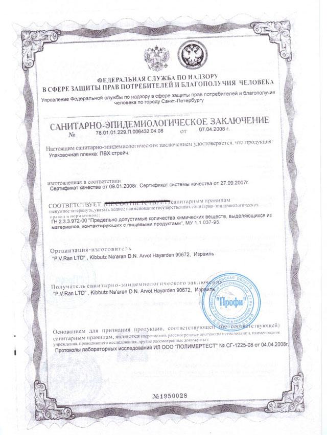 пример сертификата 9