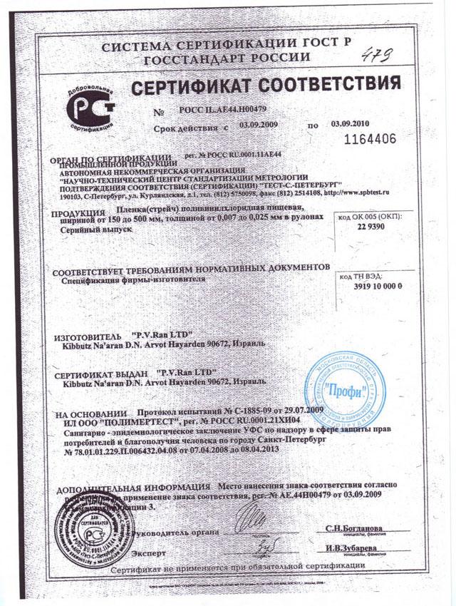 пример сертификата 8
