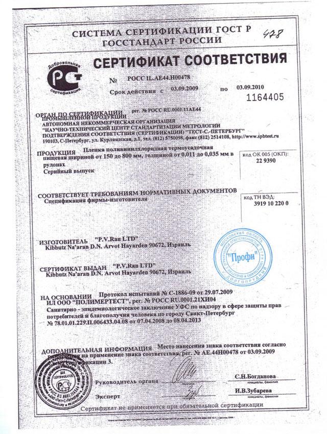 пример сертификата 13